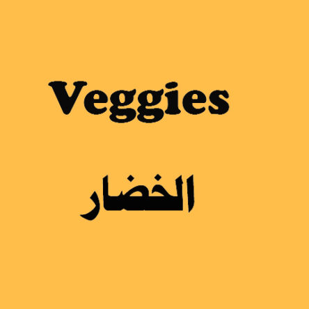 Veggies Flash Cards